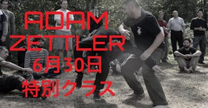 アダム・ゼットラー特別クラス
