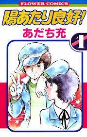 あだち充の「陽あたり良好!」は、昭和の時代に実写ドラマ化もアニメ化もされています。懐かし~~!